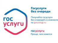 Подробнее: Преимущества получения государственных и муниципальных услуг в электронной форме