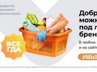 Подробнее: Добро в Росии #МЫВМЕСТЕ 2020